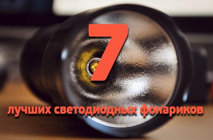 7 лучших светодиодных фонариков