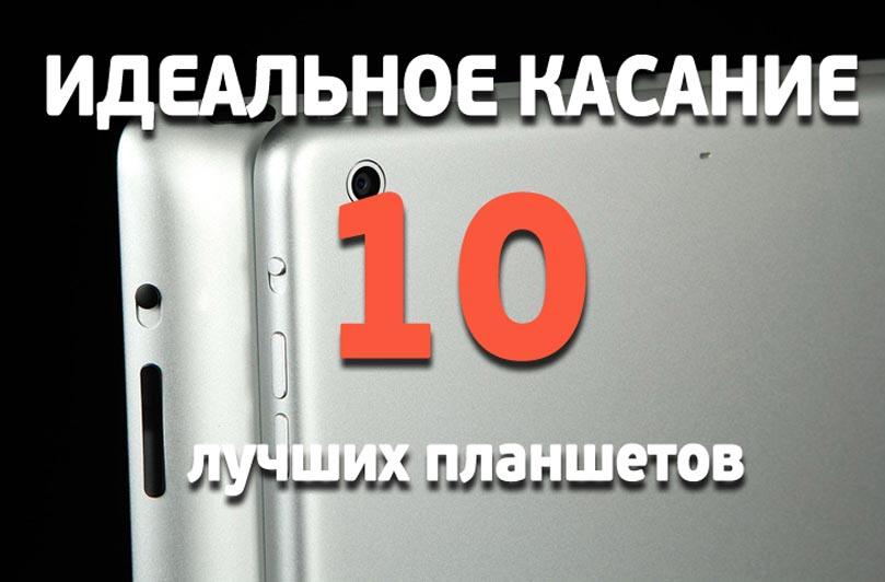 10 лучших планшетов