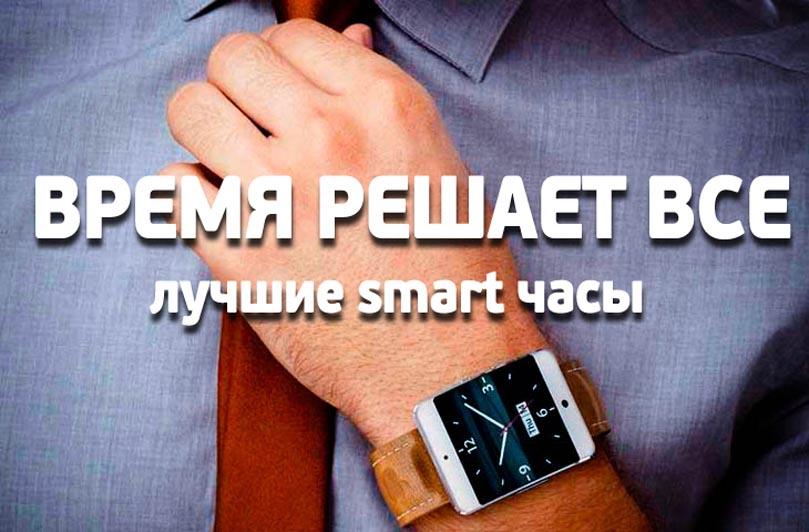 лучшие smart часы
