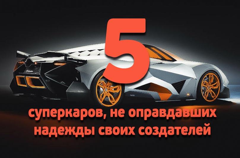5 суперкаров