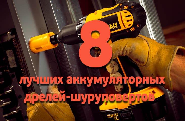 8 лучших аккумуляторных дрелей-шуруповертов