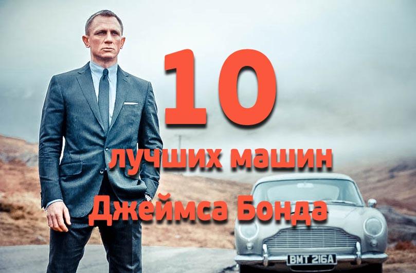10 лучших машин Джеймса Бонда