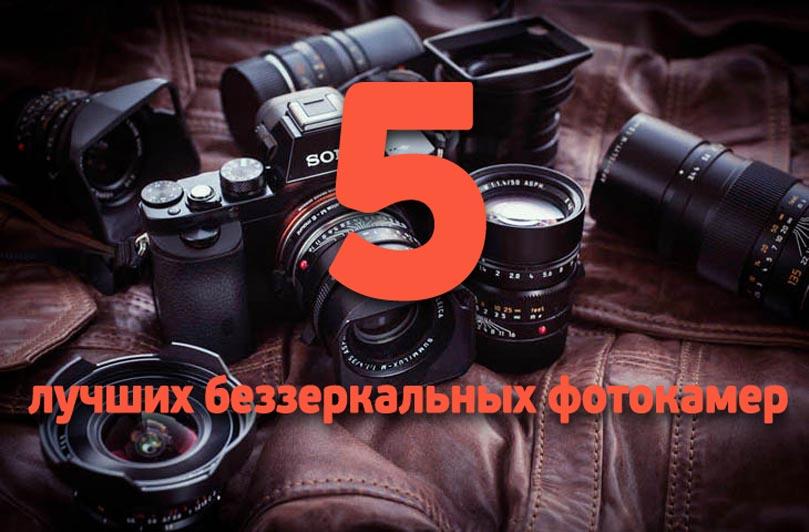5 лучших беззеркальных фотокамер