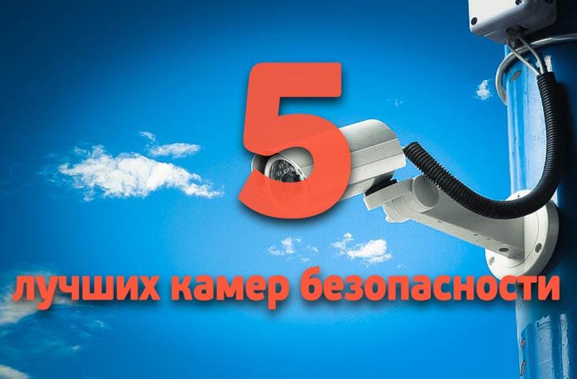 5 лучших камер безопасности