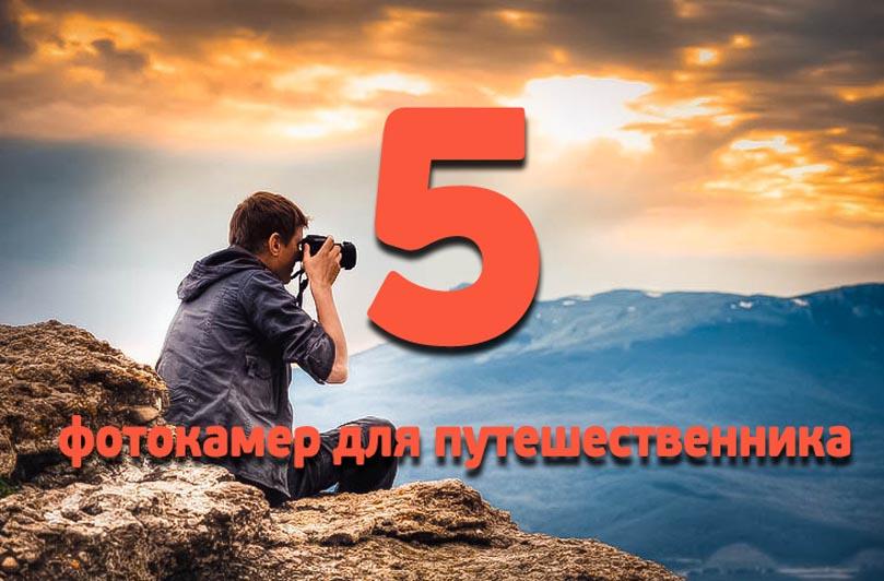лучшая фотокамера для путешественника
