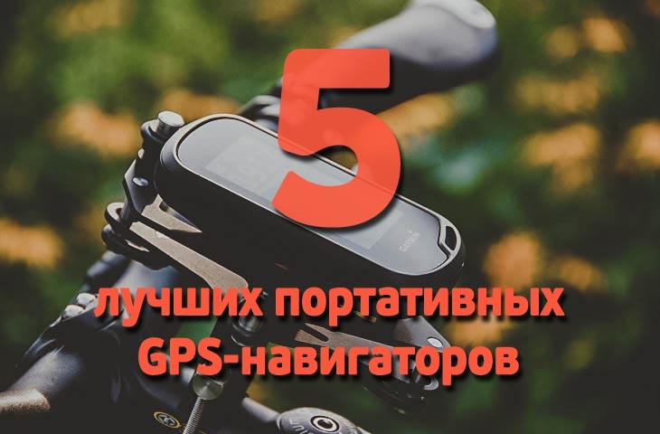 5 лучших портативных GPS-навигаторов