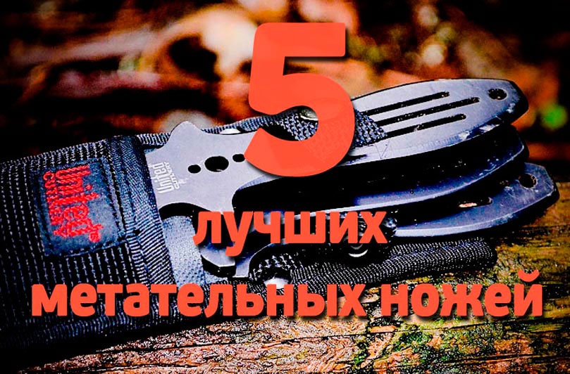 лучшие метательные ножи
