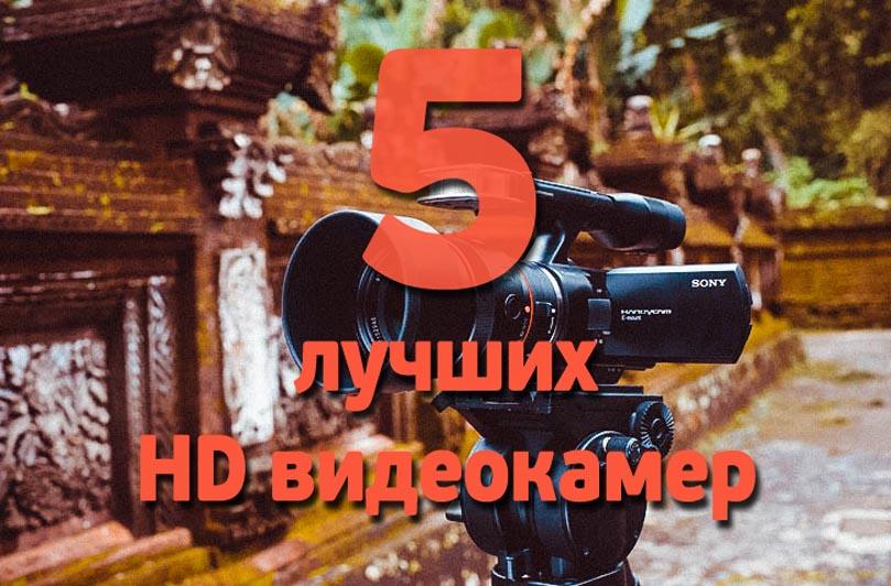 лучшие HD видеокамеры