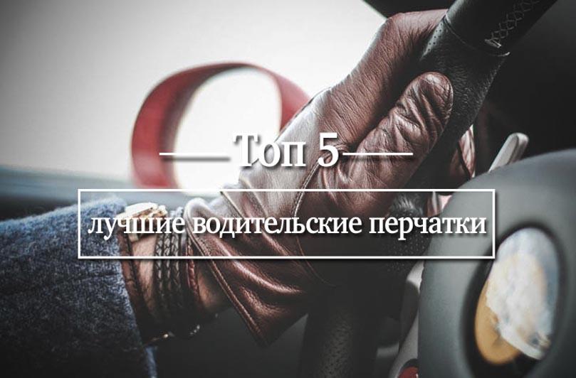 лучшие водительские перчатки