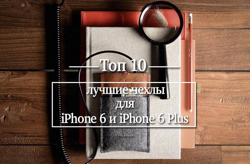 Топ 10: лучшие чехлы для iPhone 6 и iPhone 6 Plus