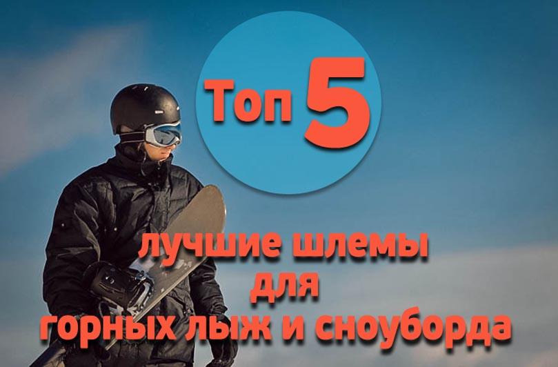 лучшие шлемы для горных лыж и сноуборда