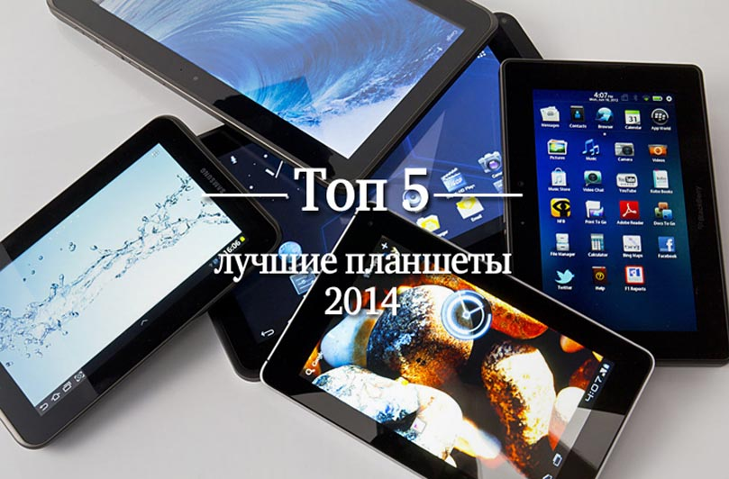 лучшие планшеты 2014