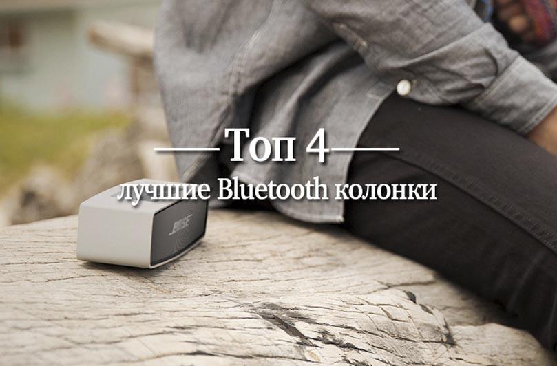 лучшие Bluetooth колонки