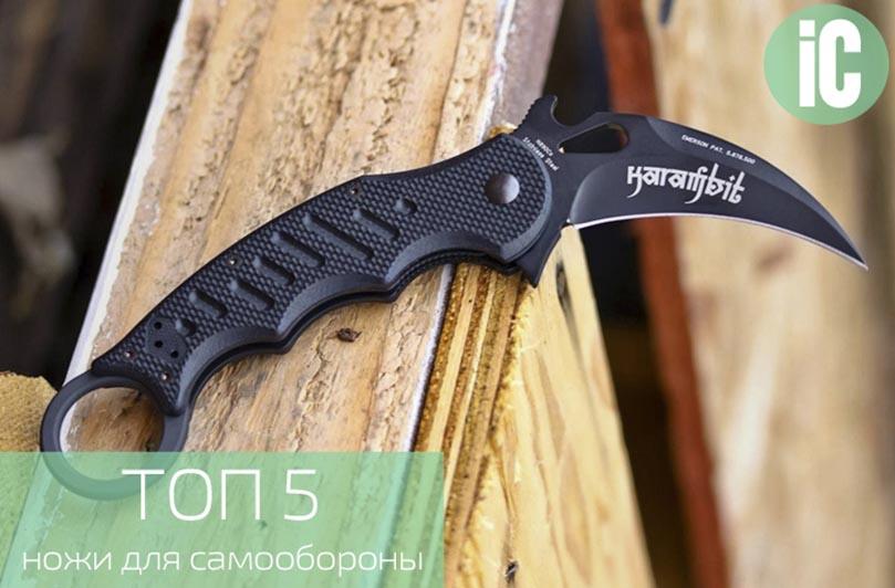лучшие ножи для самообороны