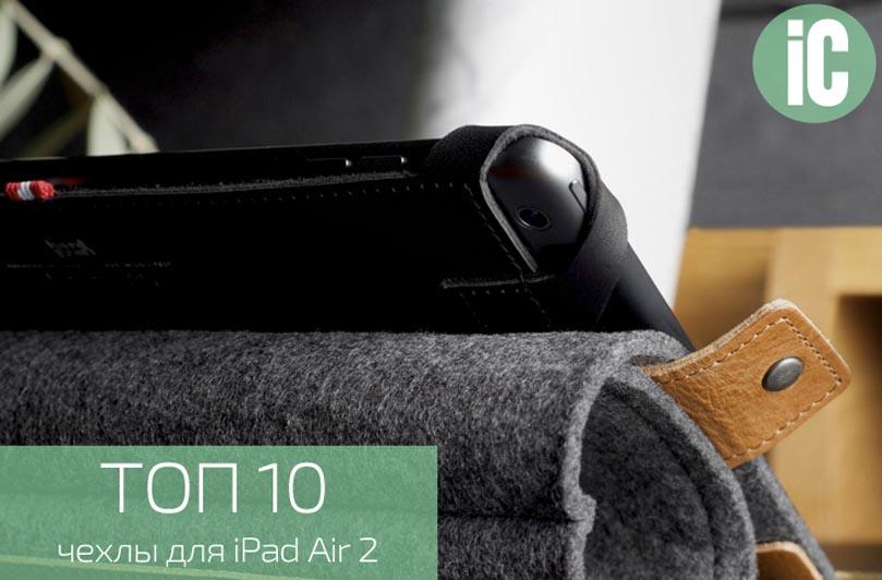 лучшие чехлы для iPad Air 2