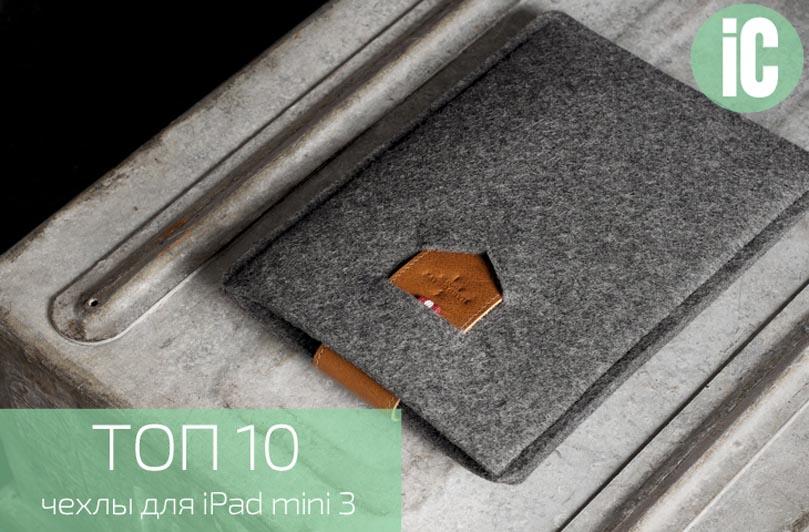 лучшие чехлы для iPad mini 3