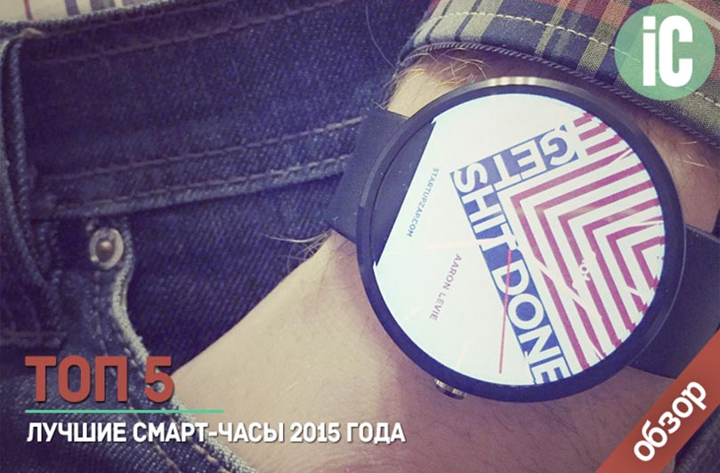 Топ 5: лучшие смарт-часы 2015 года