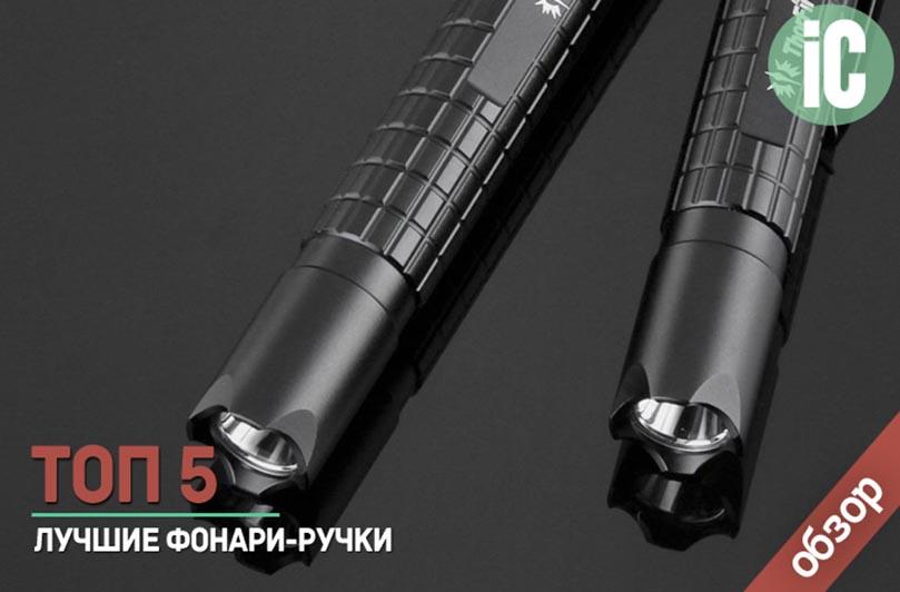 лучшие фонари-ручки