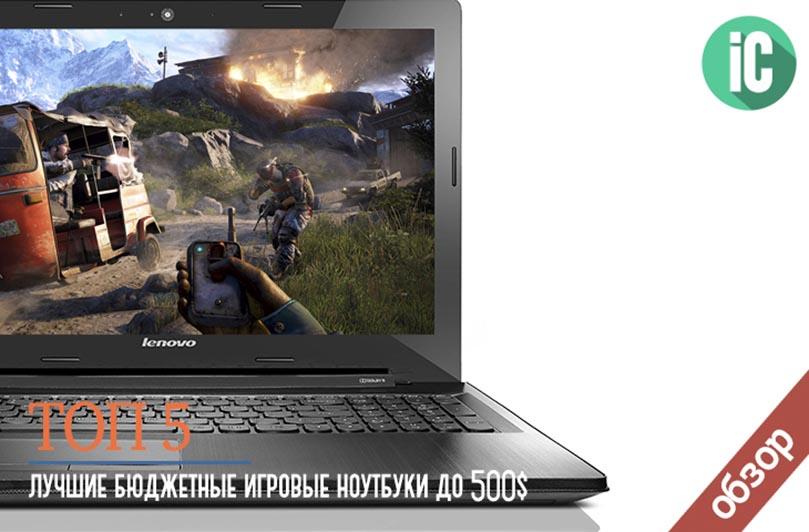 лучшие бюджетные игровые ноутбуки до 500$