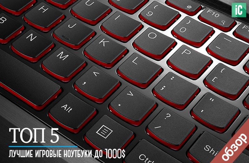 лучшие игровые ноутбуки до 1000$