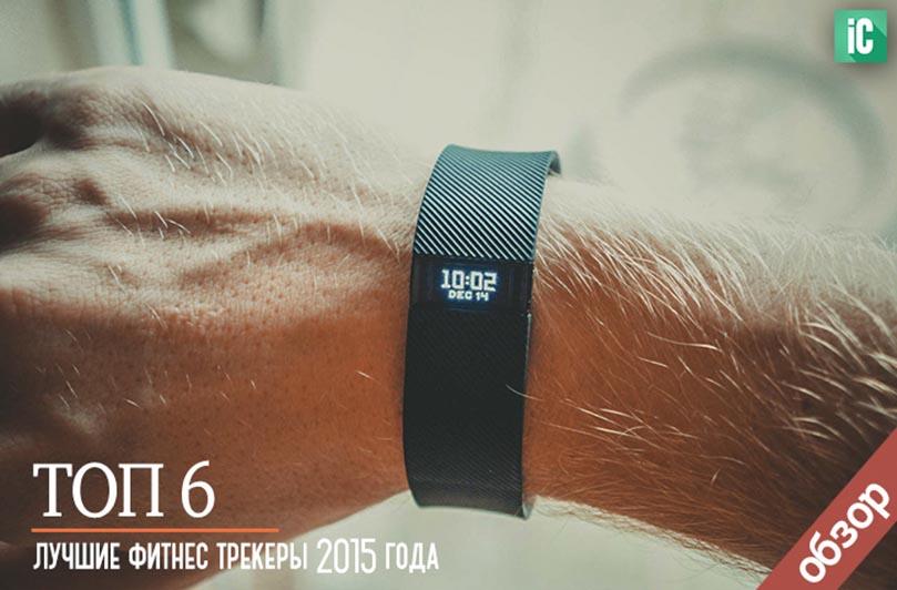 лучшие фитнес трекеры 2015 года
