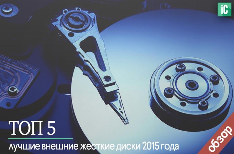 лучшие внешние жесткие диски 2015 года
