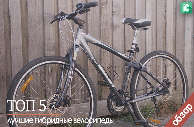 лучшие гибридные велосипеды