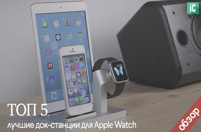 лучшие док-станции для Apple Watch