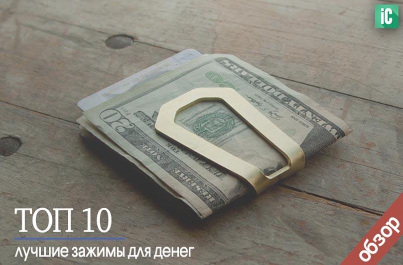 лучшие зажимы для денег