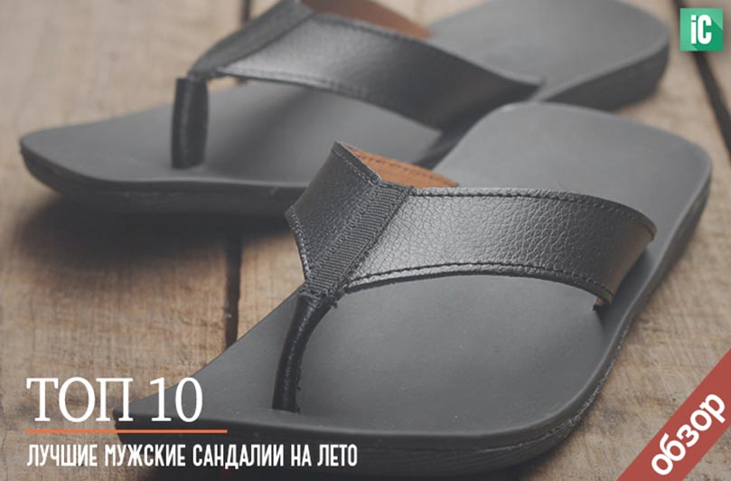 лучшие мужские сандалии на лето