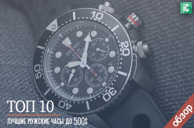 лучшие мужские часы до 500$