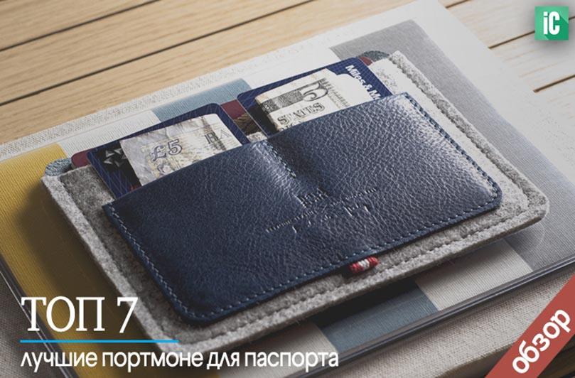 лучшие портмоне для паспорта