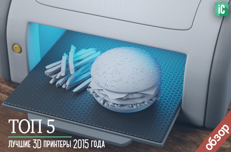 лучшие 3D принтеры 2015 года