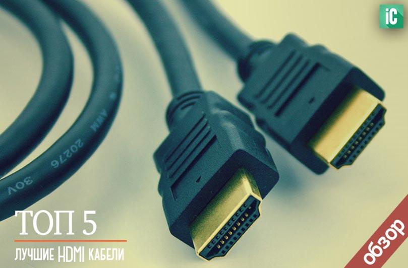 лучшие HDMI кабели