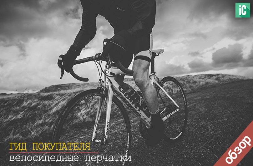 лучшие велосипедные перчаткилучшие велосипедные перчатки
