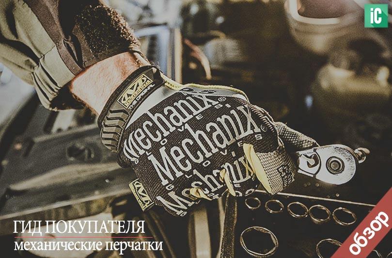 лучшие механические перчатки