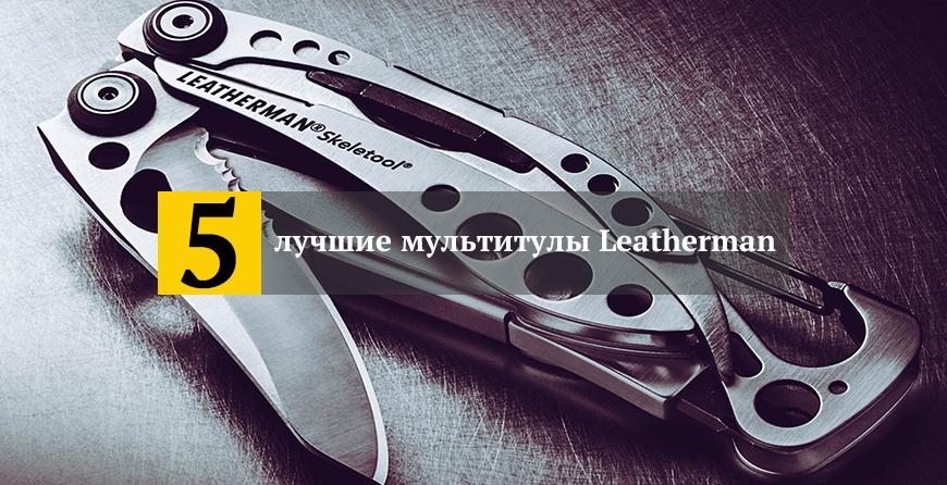 лучшие мультитулы Leatherman