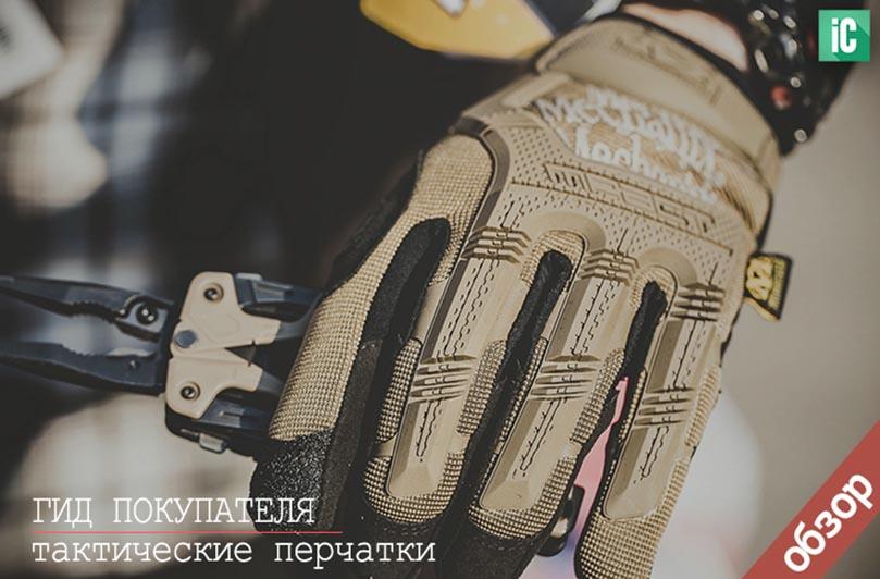 лучшие тактические перчатки