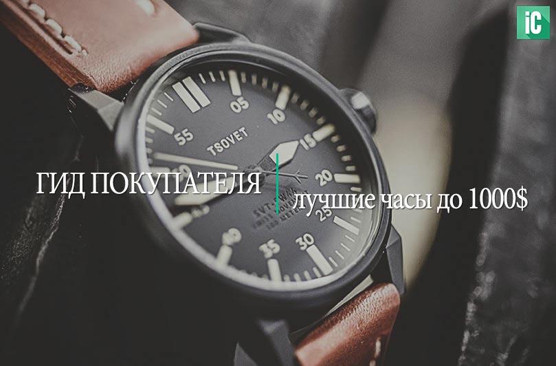 лучшие часы до 1000$