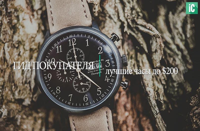 лучшие часы до $200