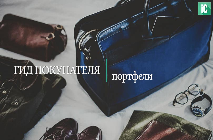 лучшие портфели