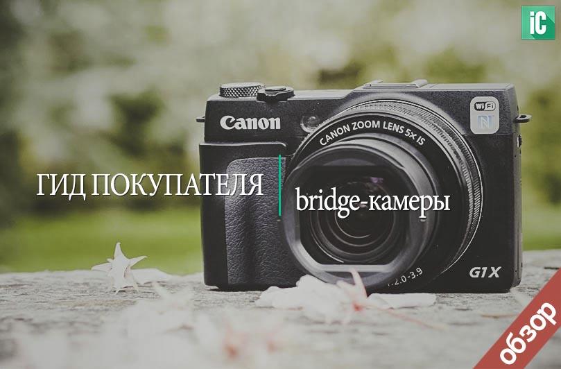 лучшие bridge-камеры