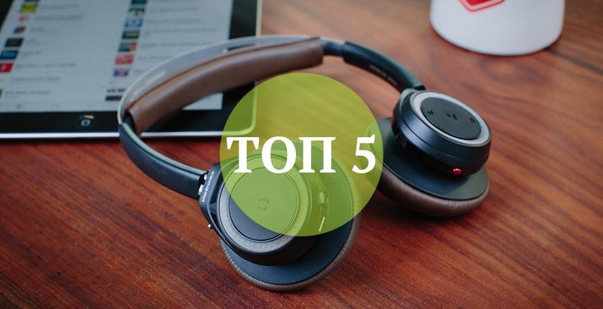 Топ 5: лучшие накладные наушники