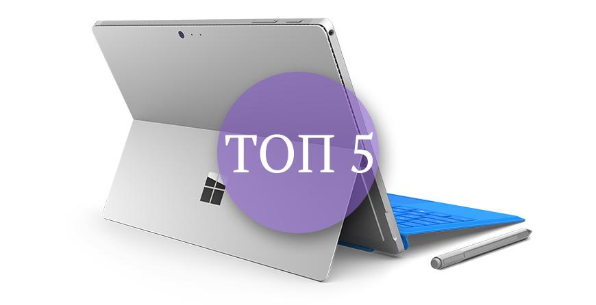 Топ 5: лучшие Windows планшеты