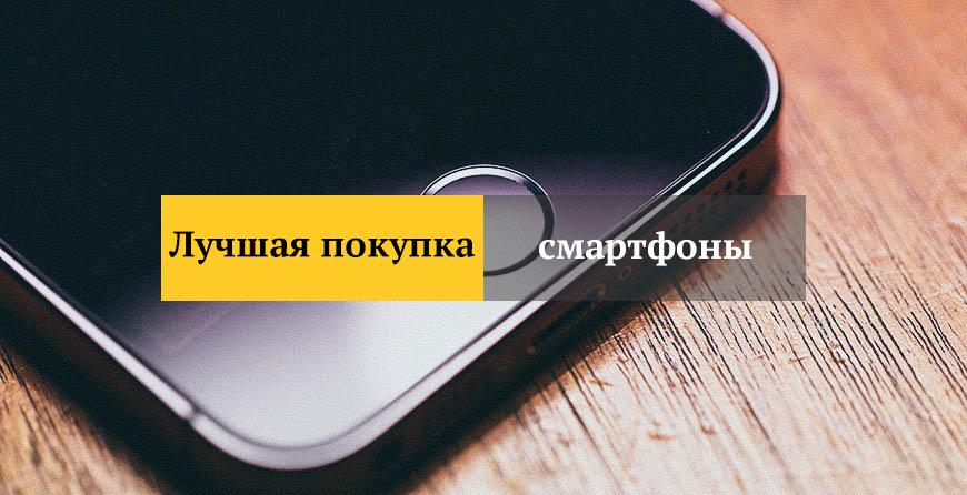 Лучшая покупка: смартфоны