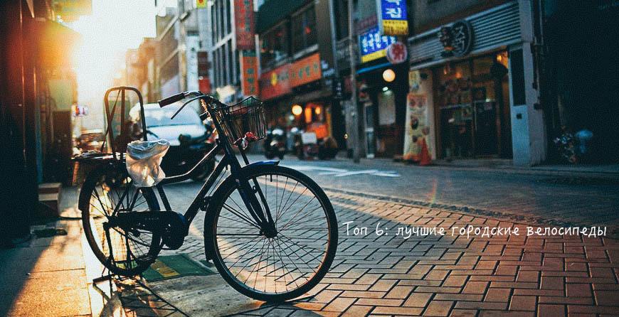 лучшие городские велосипеды