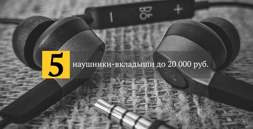 лучшие наушники-вкладыши (затычки) до 20 000 руб.