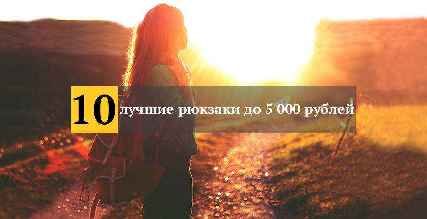Топ 10: лучшие рюкзаки до 5 000 рублей