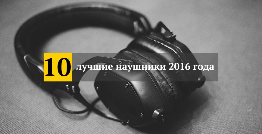 Топ 10: лучшие наушники 2016 года
