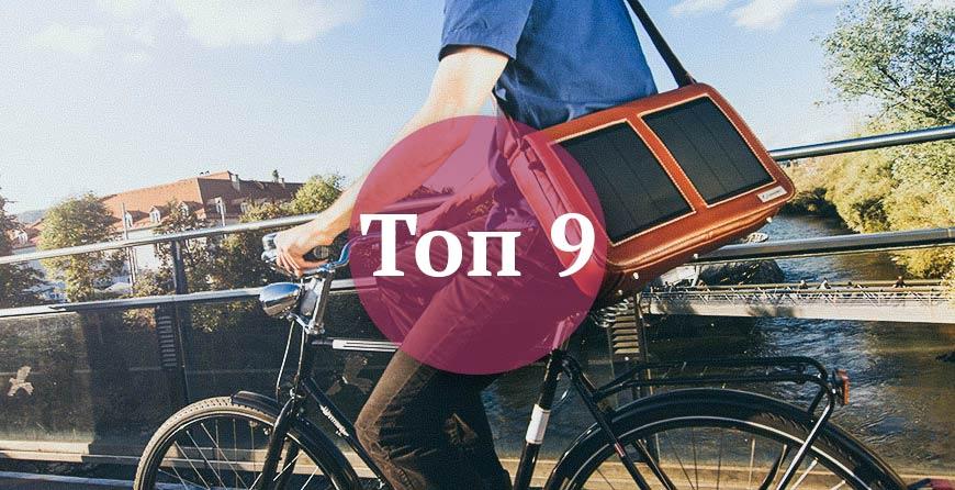 лучшие сумки и рюкзаки с солнечными панелями